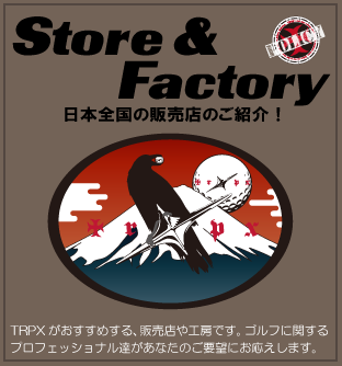 STORE&FACTORY