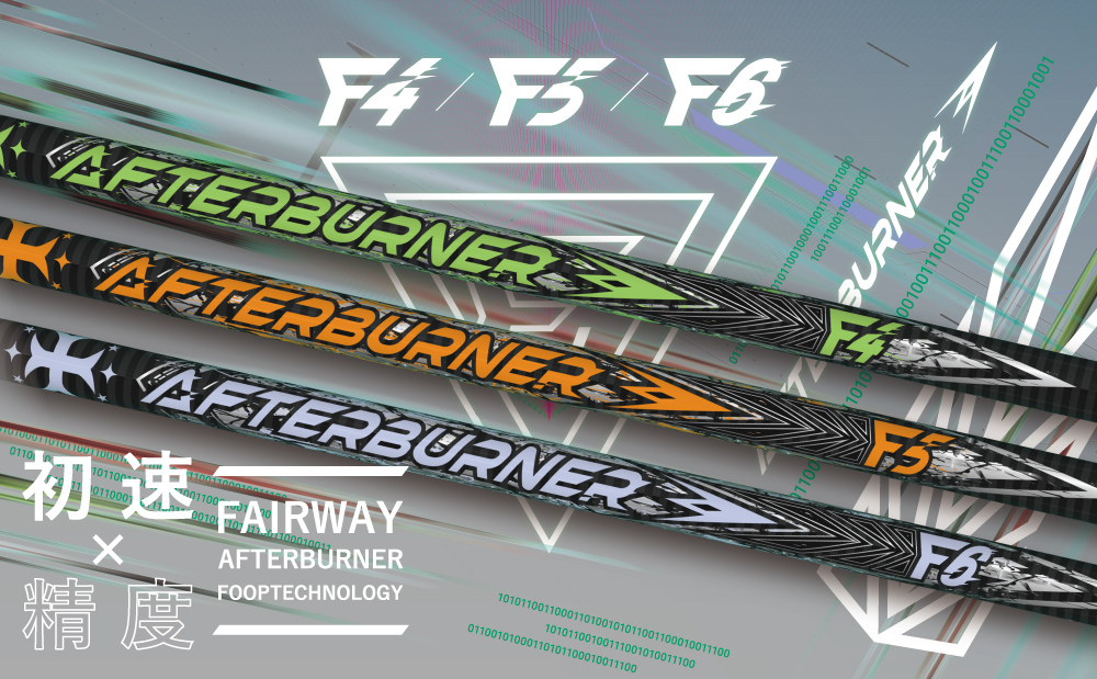 初速×精度 AFTERBURNER FIARWAY
