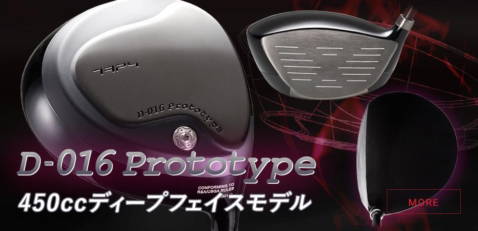 D-016 Prototype
