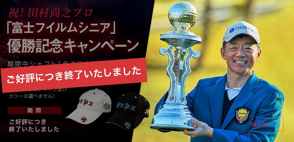 祝!田村尚之プロ「富士フイルムシニア」優勝記念キャンペーン