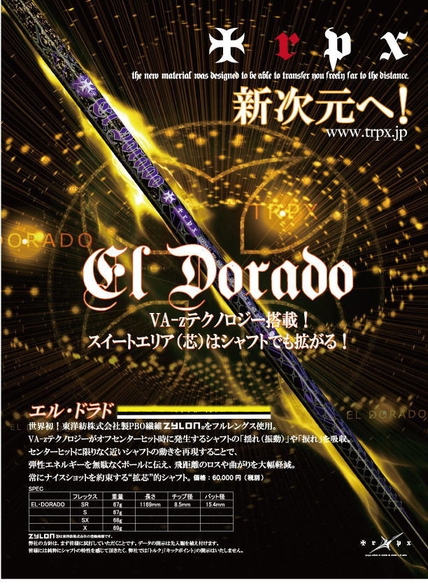 new item trpx 2015 el doradoゴルフクラブ シャフト ヘッド trpx